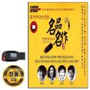 동영상USB 명품명작 베스트 50곡-트로트 DVD 노래 CD 차량노래USB USB음반 효도라디오 음원 MP3 PC 앰프