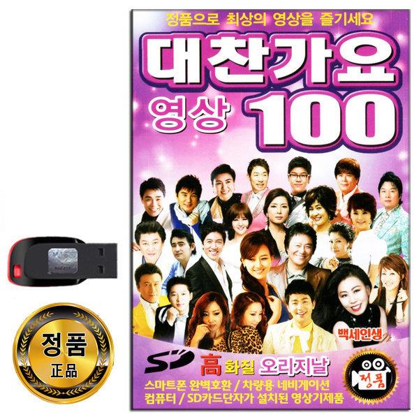 동영상USB 대찬가요 100곡-트로트 DVD 노래USB CD 차량노래USB USB음반 효도라디오 음원 MP3 PC 앰프