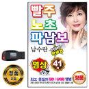 동영상USB 남수란 41곡-트로트 가요 DVD 노래USB CD 차량노래USB USB음반 효도라디오 음원 MP3 PC 앰프