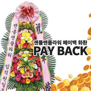 상품권 페이백 시중가10만원 3단 축하화환 일반형