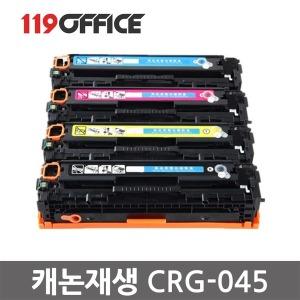 재생토너 캐논 CRG-045 MF633Cdw LBP611cn CRG-045H
