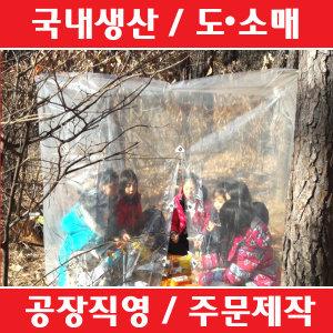 국산 비닐쉘터 등산비닐 백패킹 바람막이 쉘터 텐트