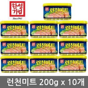 한성 런천미트 200g x 10개 스팸 캔 햄 최신제조
