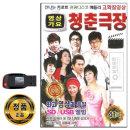 동영상USB 청춘극장 41곡-관광트로트 DVD 노래USB CD 차량노래USB USB음반 효도라디오 음원 MP3 PC 앰프