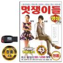 동영상USB 멋쟁이들 43곡-관광 트로트 DVD 노래USB CD 차량노래USB USB음반 효도라디오 음원 MP3 PC 앰프