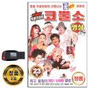 동영상USB 품바 코뿔소 23곡-트로트 각설이 DVD CD 차량노래USB USB음반 효도라디오 음원 MP3 PC 앰프