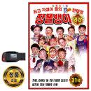 동영상USB 품바 장똘뱅이 31곡-트로트 각설이 DVD CD 차량노래USB USB음반 효도라디오 음원 MP3 PC 앰프