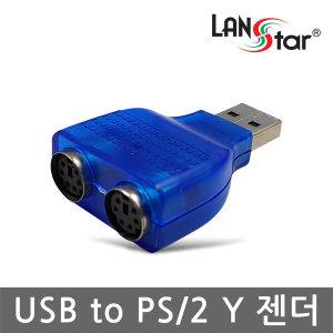USB2.0 USB to PS2 Y 변환 컨버터 젠더 /LS-PS211G