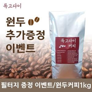1kg 신선한원두/필터지증정/원두추가증정/당일로스팅