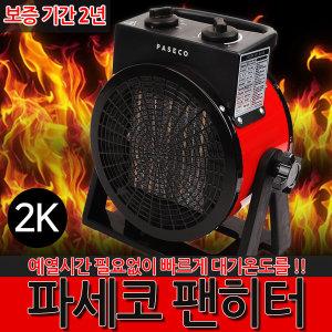 파세코 팬히터 2K 온풍기 히터 난로 캠핑 전기 저소음
