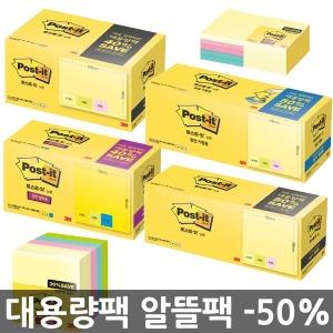 오피스네오/대용량 포스트잇 모음/알뜰팩50%할인SALE