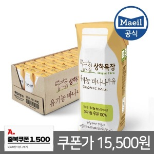 상하목장 유기농 바나나우유 125ml 24팩/매일멸균우유