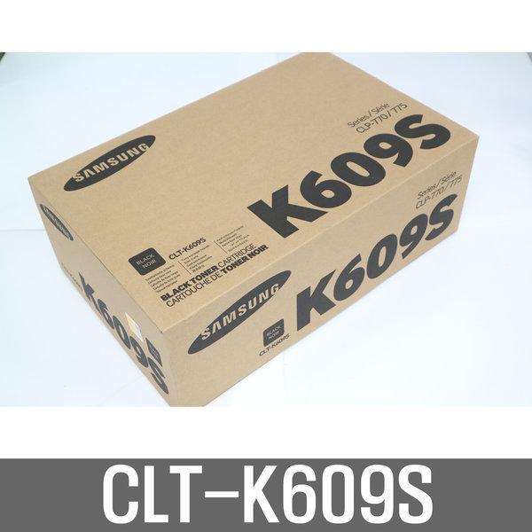 삼성토너 CLT-K609S/검정/CLP 770NDK/770NDKG/770NK