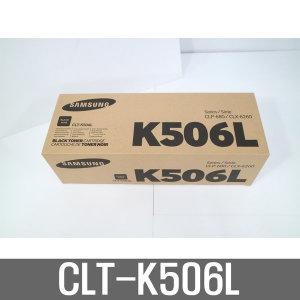 삼성토너 모두팜 CLT-K506L/CLT-C506L/M506L/Y506L