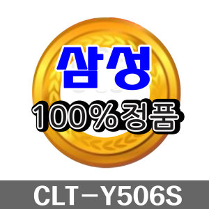 삼성토너 모두팜 CLT-Y506S/노랑/CLP-680/CLP-680DW