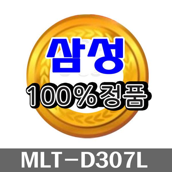 삼성토너 모두팜 MLT-D307L/대용량/15000매/ML 4510ND