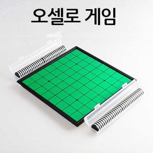 자석 오셀로 게임/체스/체커/장기/바둑/보드게임/테이