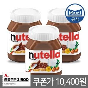 누텔라 초코잼 210g 3개/스프레드/초콜렛/초콜릿
