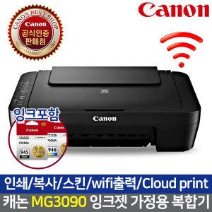 캐논 MG3090 잉크젯 프린터 복합기 잉크포함 스캐너+