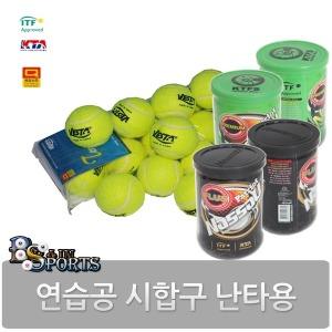 테니스 연습공 시합구 레슨 벽치기 난타 연습용
