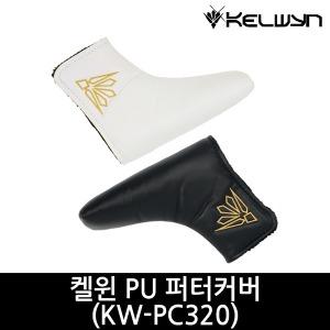 켈윈 PU 퍼터커버 헤드커버 KW-PC320