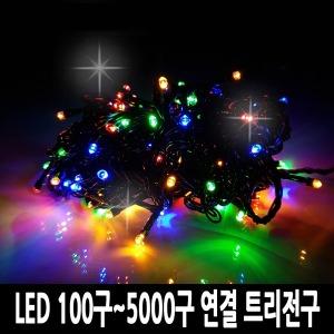 LED 100구 연결 트리전구 (흑색전선-4색)