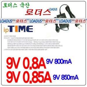 ipTIME공유기N604S/N6004R/N704S/N704-A3 9V어댑터
