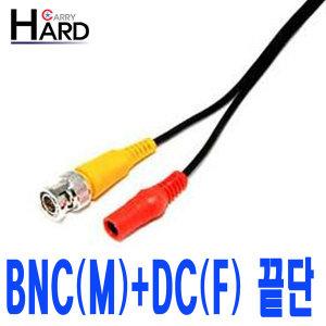 CCTV 자재모음 BNC 끝단 케이블 25cm BNC(M) + DC(F)