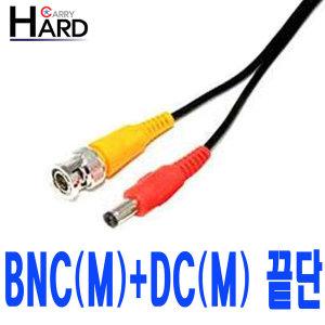 CCTV 자재모음 BNC 끝단 케이블 25cm BNC(M) + DC(M)