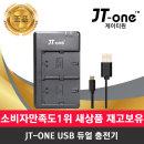 제이티원 USB 듀얼충전기 DU-13L 캐논 NB-13L 호환