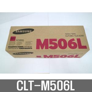 삼성토너 모두팜 CLT-M506L/빨강/CLP-680/CLP-680DW