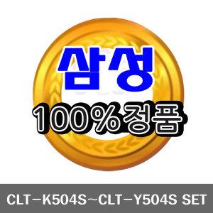 삼성토너 모두팜 CLT-K504S/C504S/M504S/Y504 세트