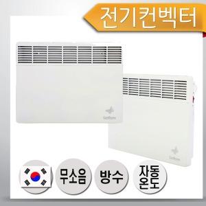 보성산업 컨베이스 컨벡트 벽걸이히터 전기 화장실용