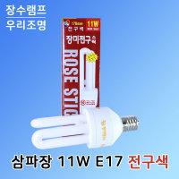 삼파장램프 11W E17base 전구색 형광램프 작은소켓