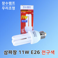 삼파장램프 11W E26base 전구색 형광램프 일반소켓전구
