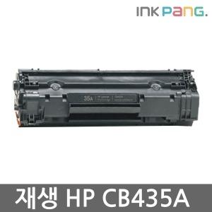 재생토너 CB435A 검정 1500매 P1002 P1005 P1006