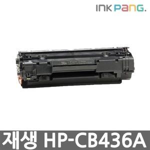 재생토너 CB436A 검정 1500매 P1505 P1505N M1522N