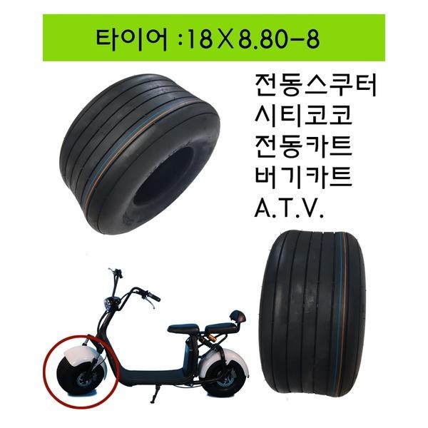 타이어 전동카트 스쿠터 ATV 버기카트 18/8.50-8