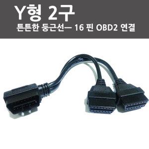 Y형2구/ OBD2 분배케이블 멀티 2구변환 분배잭 둥근선