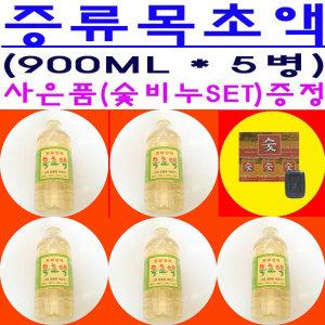 증류목초액900ml 5병-숯비누SET증정-정제 참숯 목초액