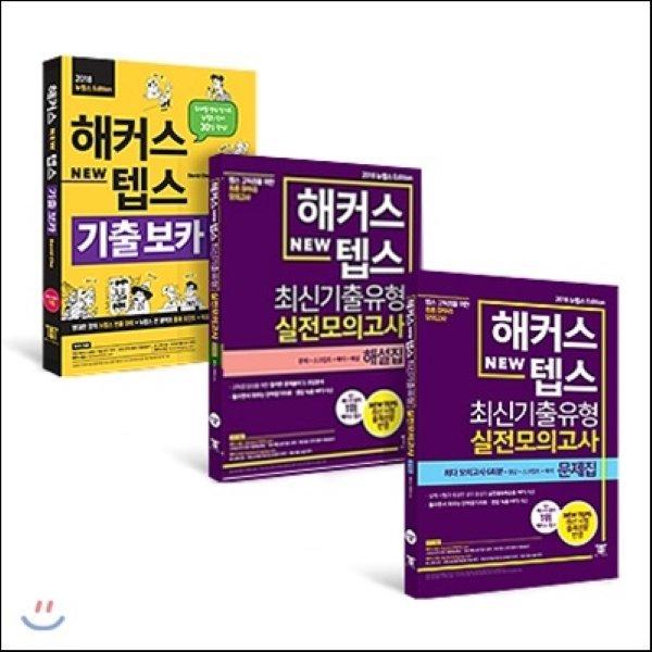 해커스 뉴텝스 New TEPS 기출 보카 + 최신기출유형 실전모의고사 문제집 + 해설집  David Cho