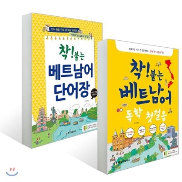 착  붙는 베트남어 독학 첫걸음 + 베트남어 단어장 세트  김연진