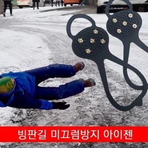 구두 운동화 신발 빙판 눈 길 미끄럼방지 스파이크