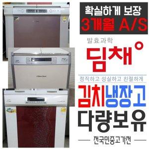 무료전국배송/중고김치냉장고/뚜껑식/90일보장