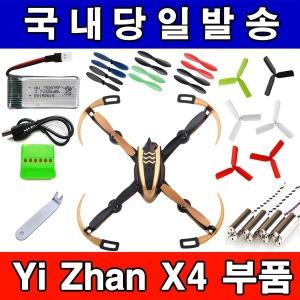 Yizhan X4 드론배터리 드론부품