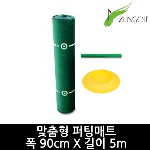 젠골프 맞춤형 퍼팅매트(폭 90cm x 길이 5m)