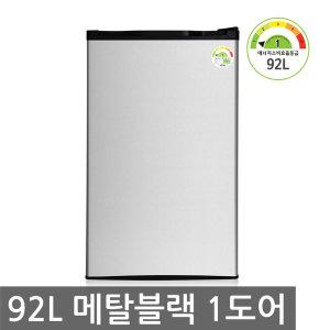 창홍 미니 1등급 이쁜 팬션 사무실 냉장고 92L메탈블랙