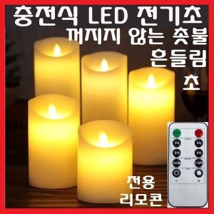 LED초 전기초 전자초 전기 전자양초 촛불 캔들 이벤트