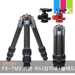 호루스벤누 FX-TM3 카본 미니삼각대+FX-30T 볼헤드