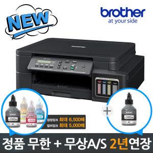 DCP-T510W 무한잉크 복합기+프린터 무상A/S 연장 총2년